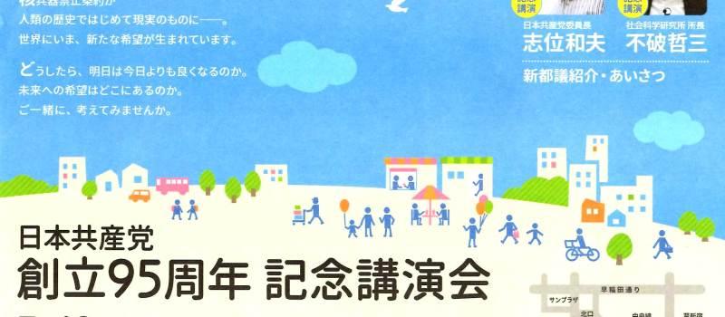 《講演会》日本共産党創立95周年記念講演会 7月19日に開催/志位委員長・不破社研所長がお話します