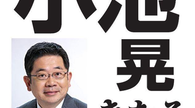 10/12(木)小池晃党書記局長 街頭演説(午後7時~渋谷駅ハチ公前)