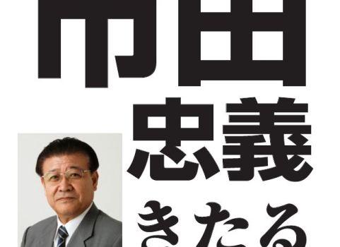 10月13日(金)市田忠義副委員長 街頭演説(午後6時~竹ノ塚駅東口)