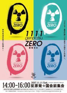GENPATSU ZERO 反原発☆国会前集会