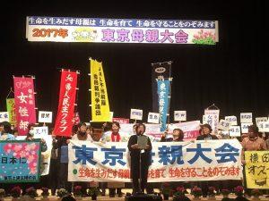 「憲法9条で世界とつながろう」をテーマに開かれた東京母親大会=10日、江戸川区