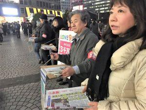(右端)「しんぶん赤旗」日曜版を配りながら署名を呼びかける とや英津子都議=21日、新宿駅西口