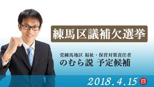 練馬区議会議員補欠選挙(2018年4月)