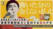 [25日 東京・名古屋] エキタスが裁量労働制拡大反対の緊急行動
