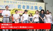 若者の力で改憲とめよう 憲法集会に1100人