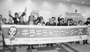 年460人拡大で目標達成 民青都委員会 14年ぶりの快挙