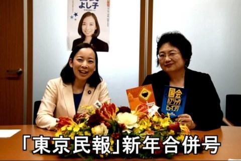 【東京民報 新年合併号】吉良よし子参院議員と「ご飯論法」の上西充子教授が対談