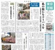 【東京民報】2月17日号のご紹介