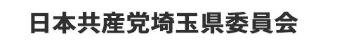 日本共産党埼玉県委員会