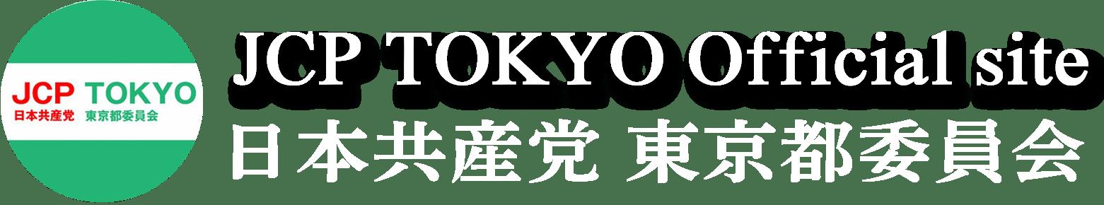 日本共産党東京都委員会