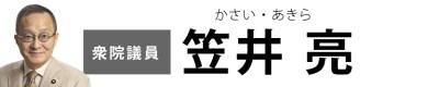 笠井亮ホームページ