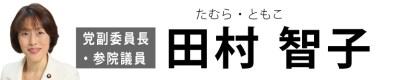 田村智子ホームページ