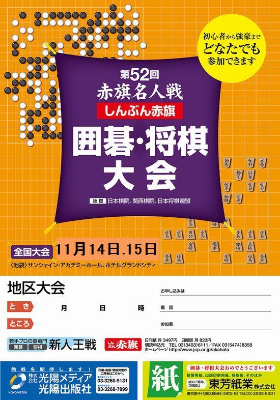 囲碁将棋ポスター4.jpg