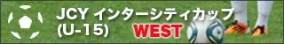 https://i1.wp.com/www.jcy.jp/wp-content/uploads/2020/05/inter_west-4.jpg?resize=320%2C50