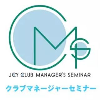 https://i1.wp.com/www.jcy.jp/wp-content/uploads/2020/05/managerseminar-4.jpg?resize=320%2C320&ssl=1