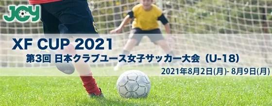 https://i1.wp.com/www.jcy.jp/wp-content/uploads/2021/06/2020_top3_banner_xf-1.jpg?w=891