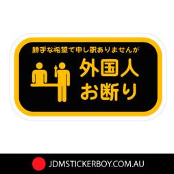 0283 - Gaijin 170x95 W