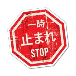 0765EN---Japanese-Stop-Sign-95x95-W