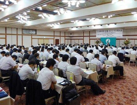 ゴム連合が定期大会を開催 新体制スタート