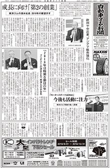 自動車タイヤ新聞12月5日付け 2629号