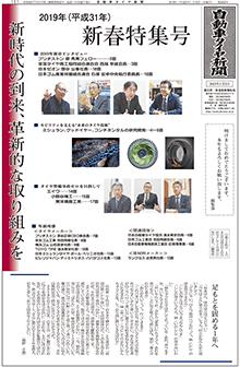 自動車タイヤ新聞1月2日付け 2632号