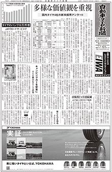 自動車タイヤ新聞3月13日付け 2640号