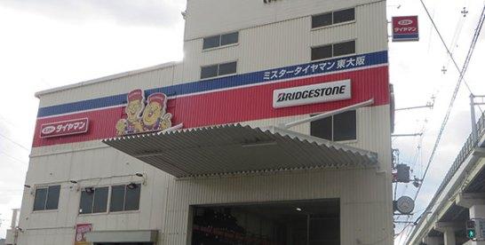 機動力と技術力でサービスを展開する「ミスタータイヤマン東大阪店」
