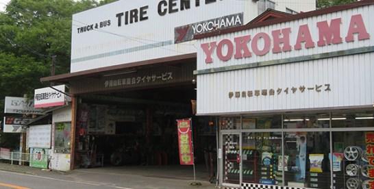 伊藤自転車商会タイヤサービス 日常を足元から支え続ける