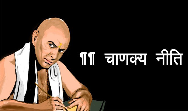 Chanakya Neeti About Place to Quit