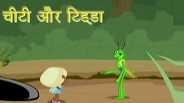 ant and the grasshopper moral story in hindi