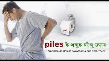 Symptoms And Treatement of Piles