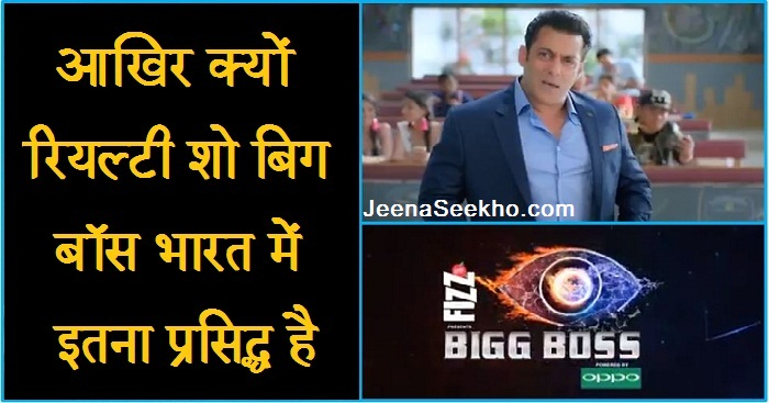 Why Biggboss Reality Show Is Hit In India