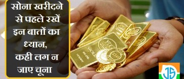 Before Buying Gold Take This Point In Mind