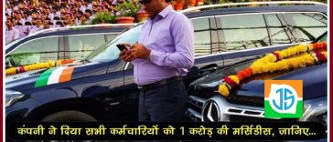 Company Will Gift His Employees Mercedes And Flat