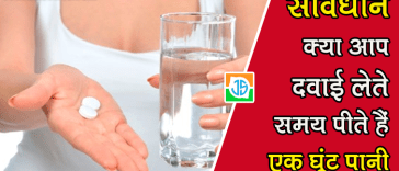 Drinking Water With Medicine