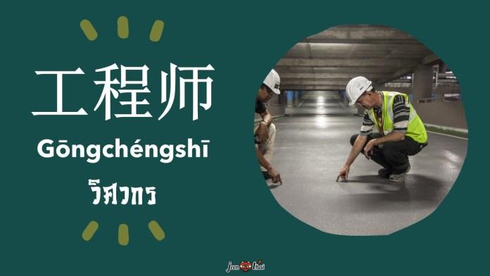 คำศัพท์อาชีพภาษาจีน