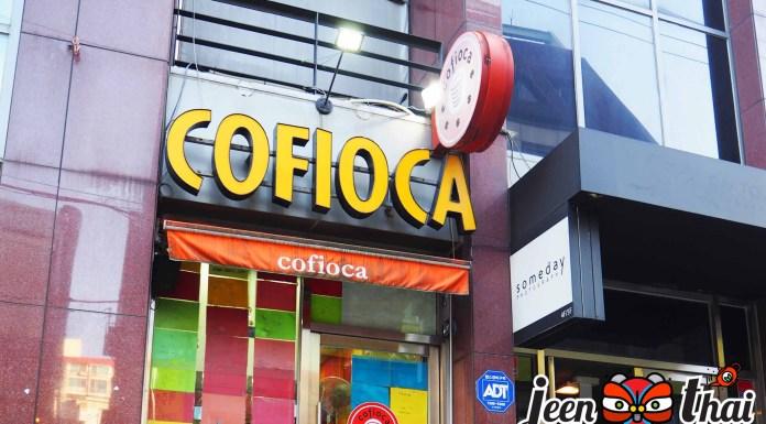 ร้านชาไข่มุก COFIOCA ศิลปินเกาหลีมาบ่อย