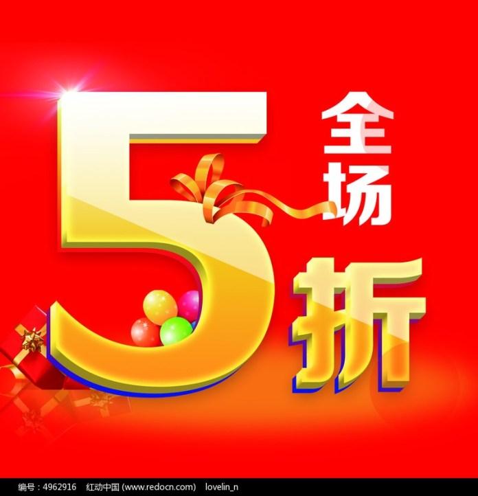 คำศัพท์ภาษาจีน เทคนิคการอ่านป้ายลดราคาในจีน รู้ไว้จะได้ไม่สับสน