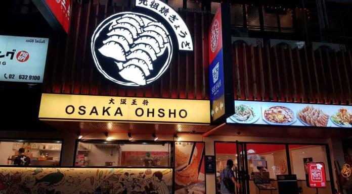 ร้านเกี๊ยวซ่า OSAKA OHSHO โอซาก้า โอโช สีลม