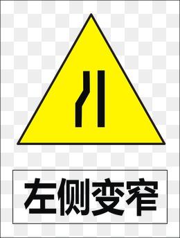 ป้ายจราจรภาษาจีน