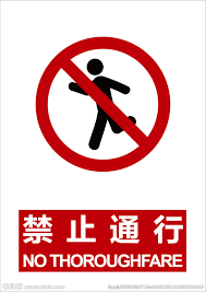 คำศัพท์ภาษาจีน ป้ายห้ามภาษาจีน ป้ายเตือนภาษาจีน 警告标志 Warning Sign PART2