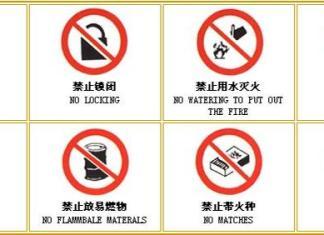 สัญญาณเตือนภาษาจีน