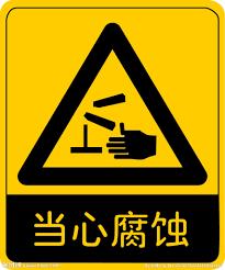 ป้ายเตือนภาษาจีน