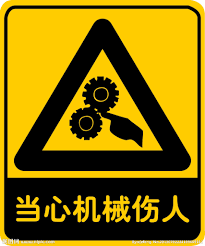 คำศัพท์ภาษาจีน : ป้ายห้าม ป้ายเตือน