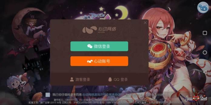 วิธีโหลด Ragnarok Mobile [ RO Mobile ] เซิฟจีน ระบบ Android