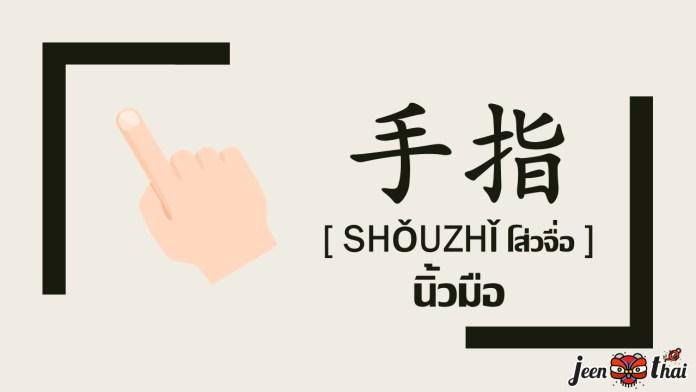 คำศัพท์ภาษาจีน ร่างกาย 身体 – jeenthai คำศัพท์ภาษาจีน