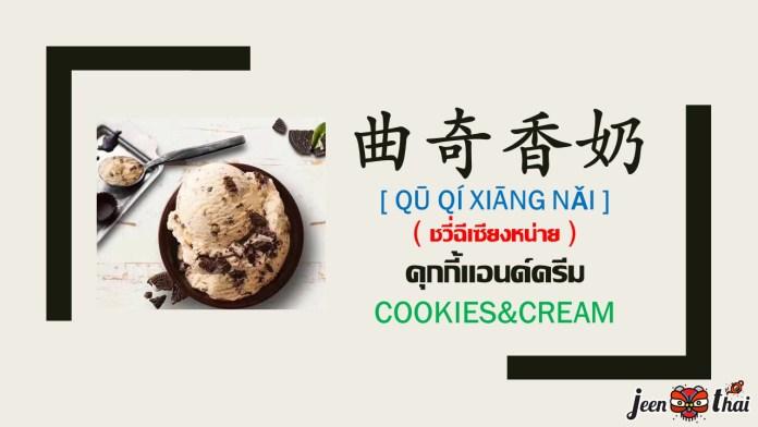 คำศัพท์ภาษาจีน ไอศครีม 冰淇淋