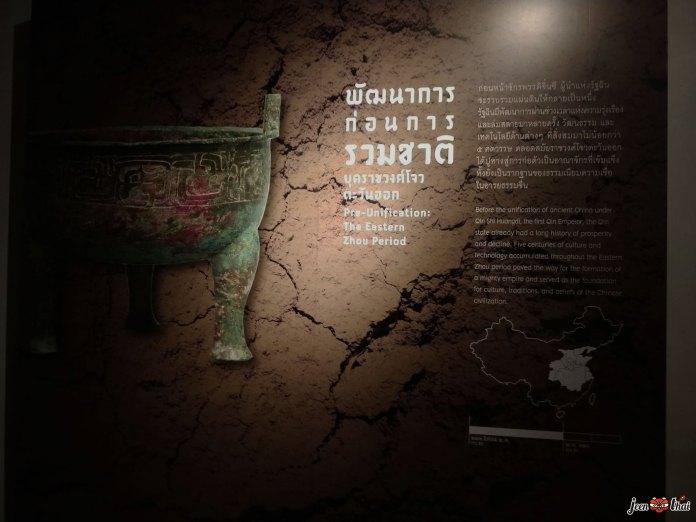 นิทรรศการจิ๋นซีฮ่องเต้