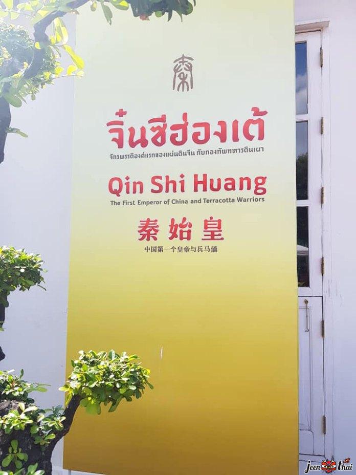 """นิทรรศการ """"จิ๋นซีฮ่องเต้"""" ครั้งแรกในไทย"""