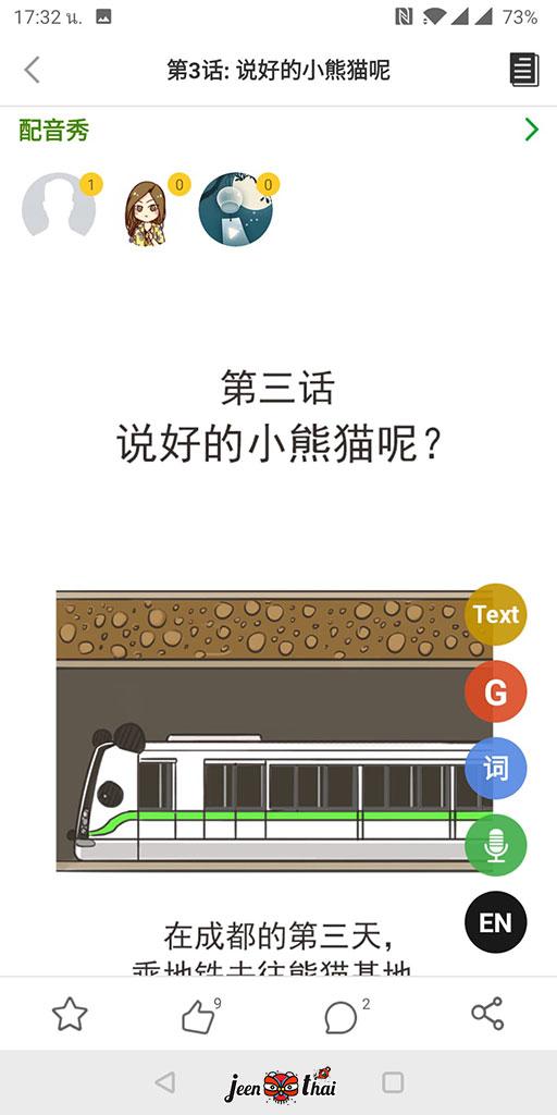 รีวิวแอป M Mandarin - Manga 漫中文